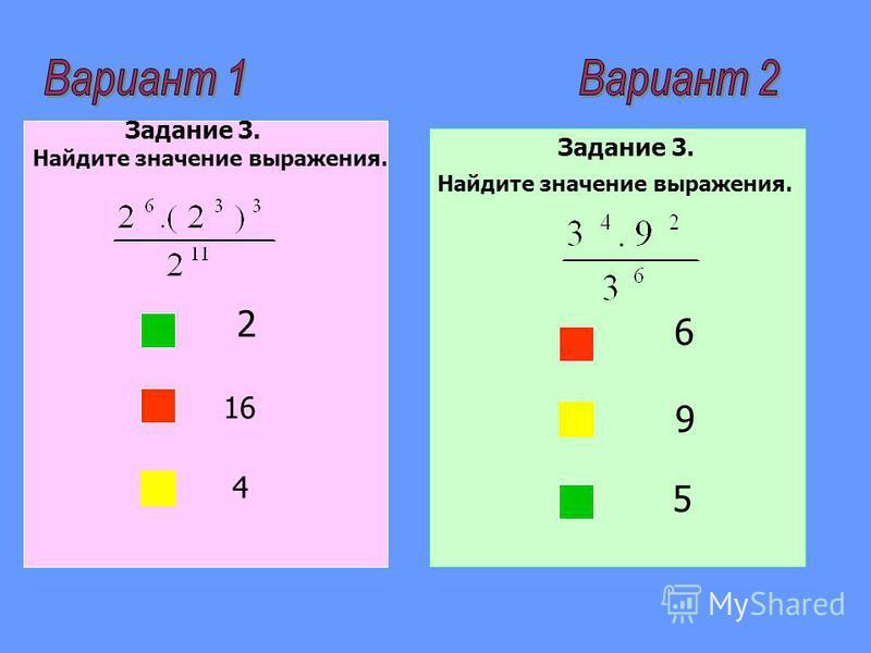 Задание 3. Найдите значение выражения. 2 16 4 Задание 3. Найдите значение выражения. 6 9 5