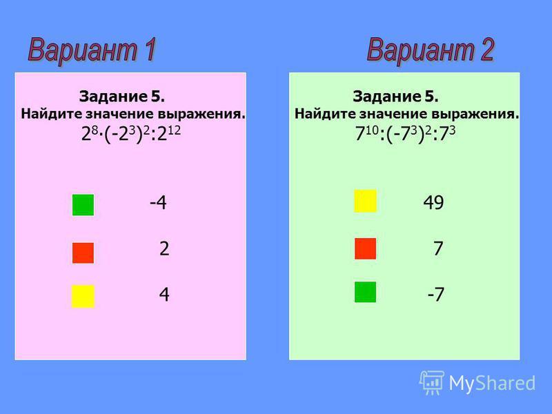 Задание 5. Найдите значение выражения. 2 8 (-2 3 ) 2 :2 12 -4 2 4 Задание 5. Найдите значение выражения. 7 10 :(-7 3 ) 2 :7 3 49 7 -7