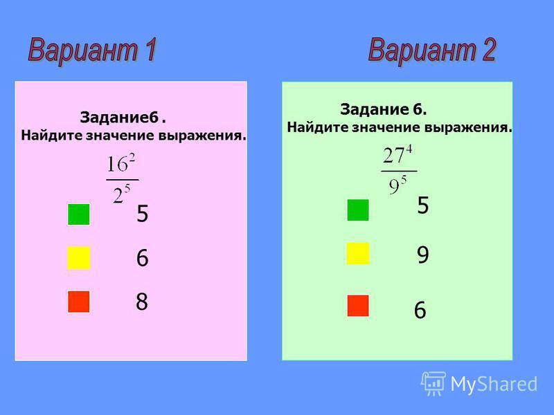 Задание 6. Найдите значение выражения. 5 6 8 Задание 6. Найдите значение выражения. 5 9 6