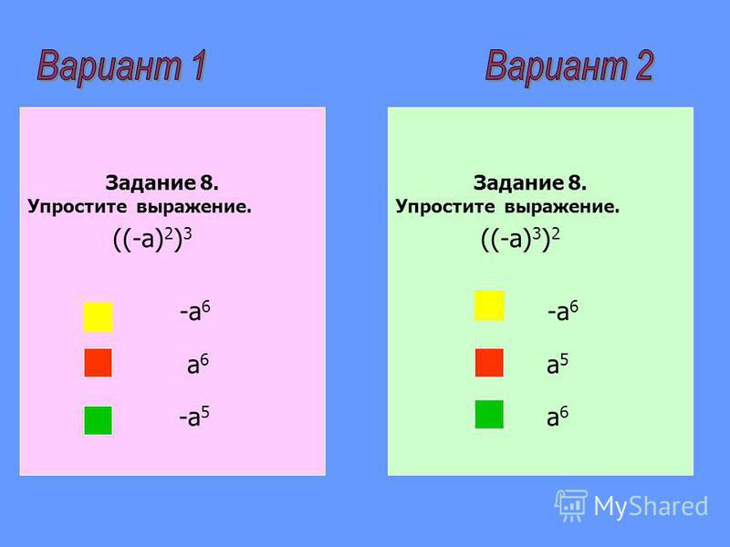 Задание 8. Упростите выражение. ((-a) 2 ) 3 -a 6 a 6 -a 5 Задание 8. Упростите выражение. ((-a) 3 ) 2 -a 6 a 5 a 6