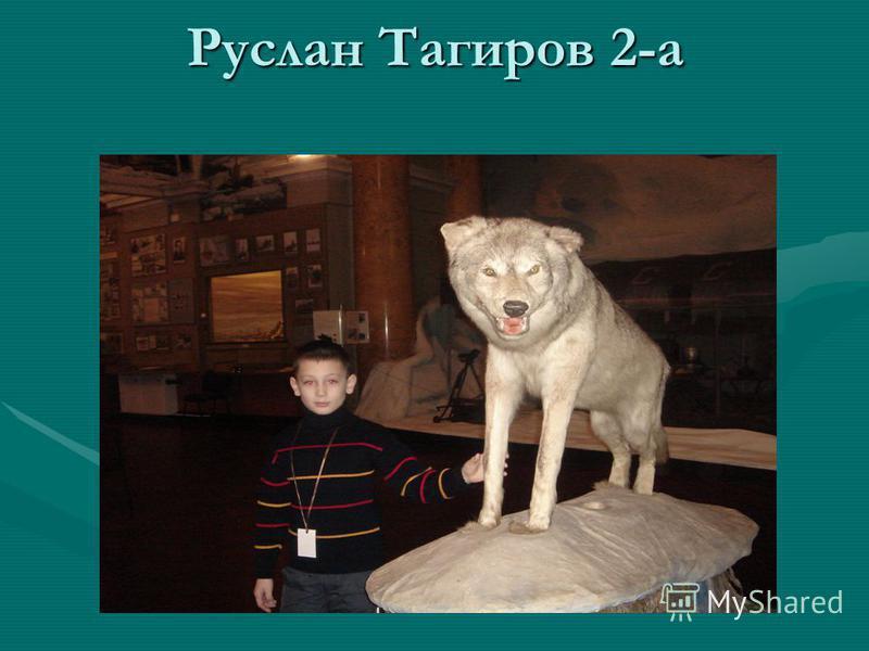 Руслан Тагиров 2-а