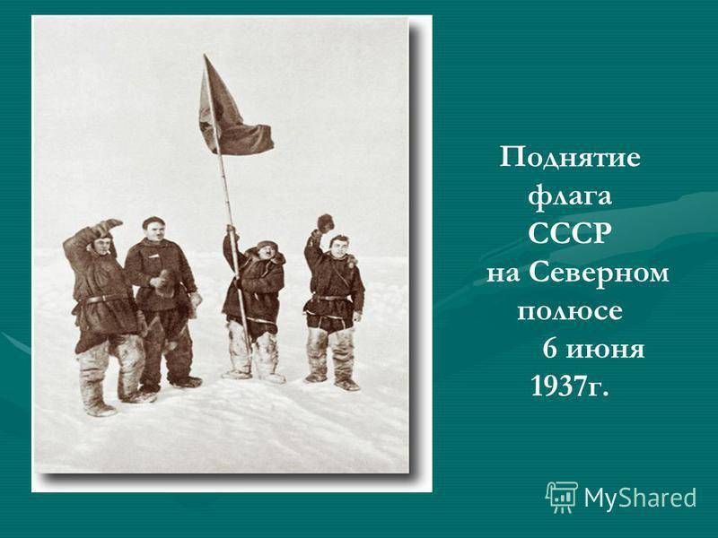 Поднятие флага СССР на Северном полюсе 6 июня 1937 г.
