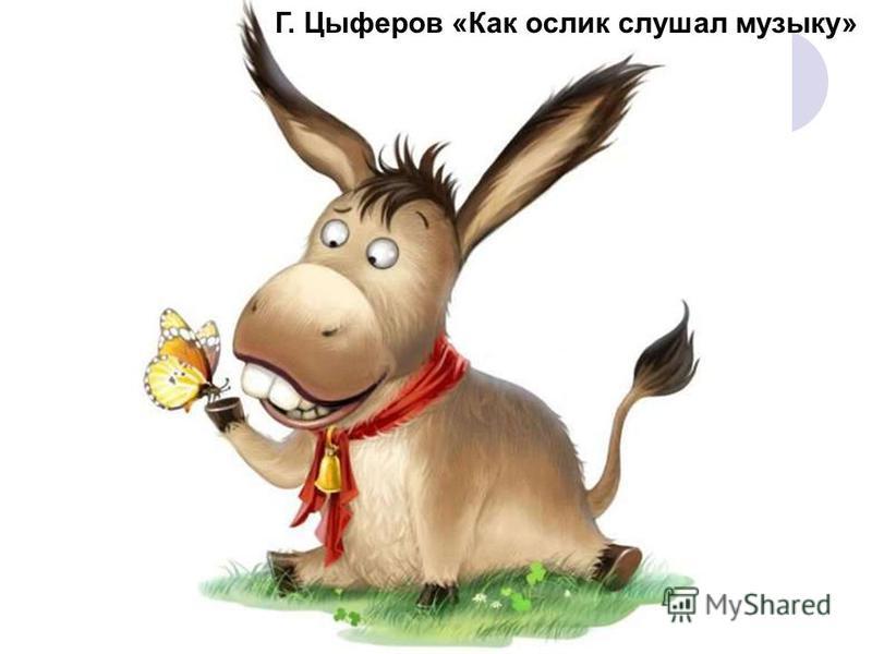 Г. Цыферов «Как ослик слушал музыку»