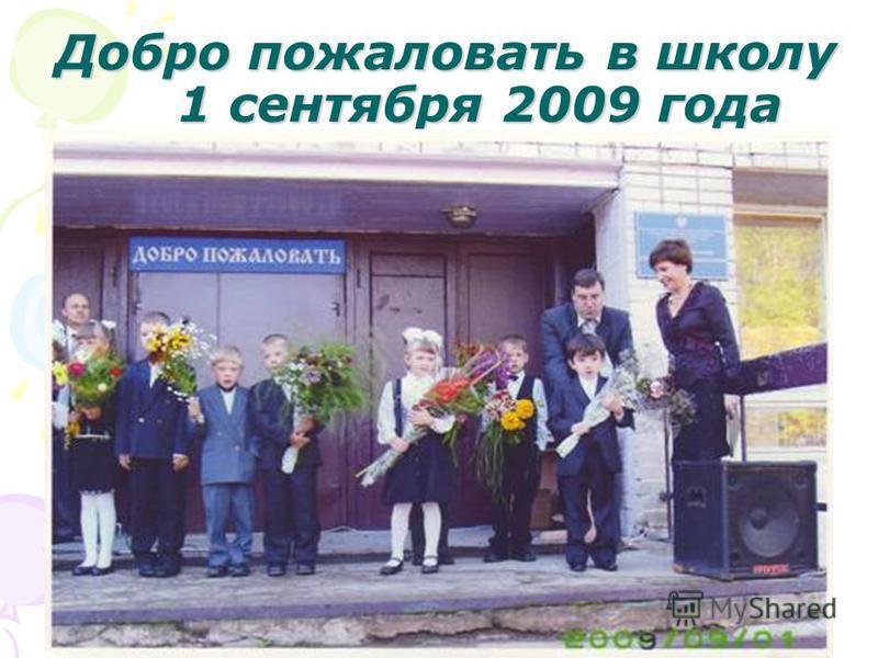 Добро пожаловать в школу 1 сентября 2009 года
