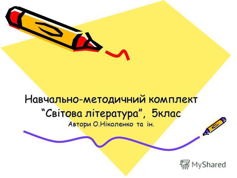 Навчально-методичний комплект Світова література, 5клас Автори О.Ніколенко та ін.