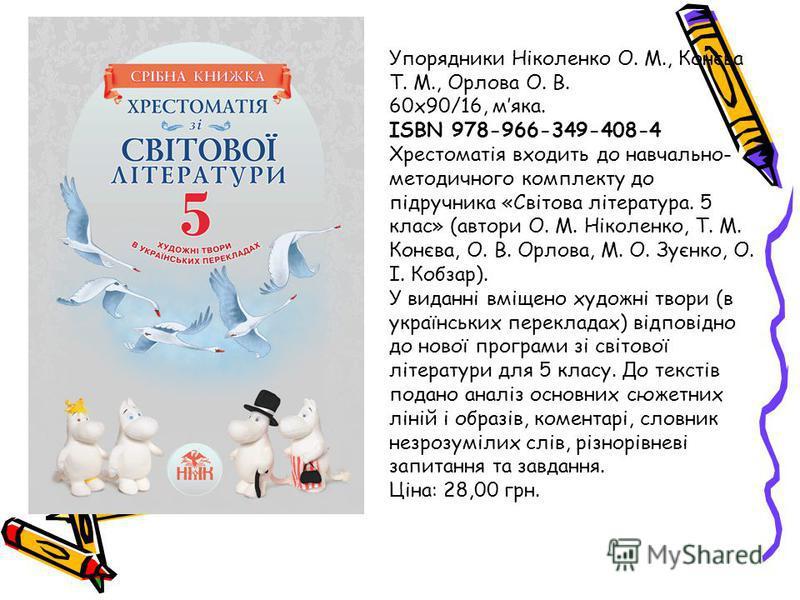 Конєва кобзар ніколенко література орлова гдз клас зуєнко зарубіжна 5