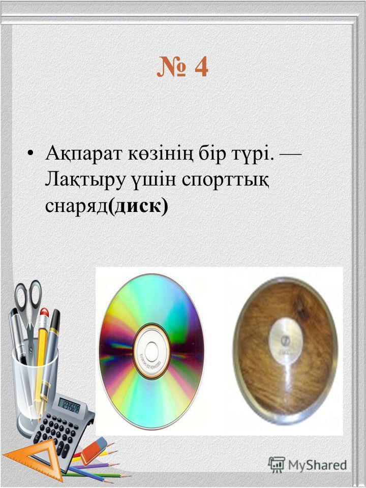 4 Ақпарат көзiнiң бiр түрi. Лақтыру үшiн спорттық снаряд(диск)