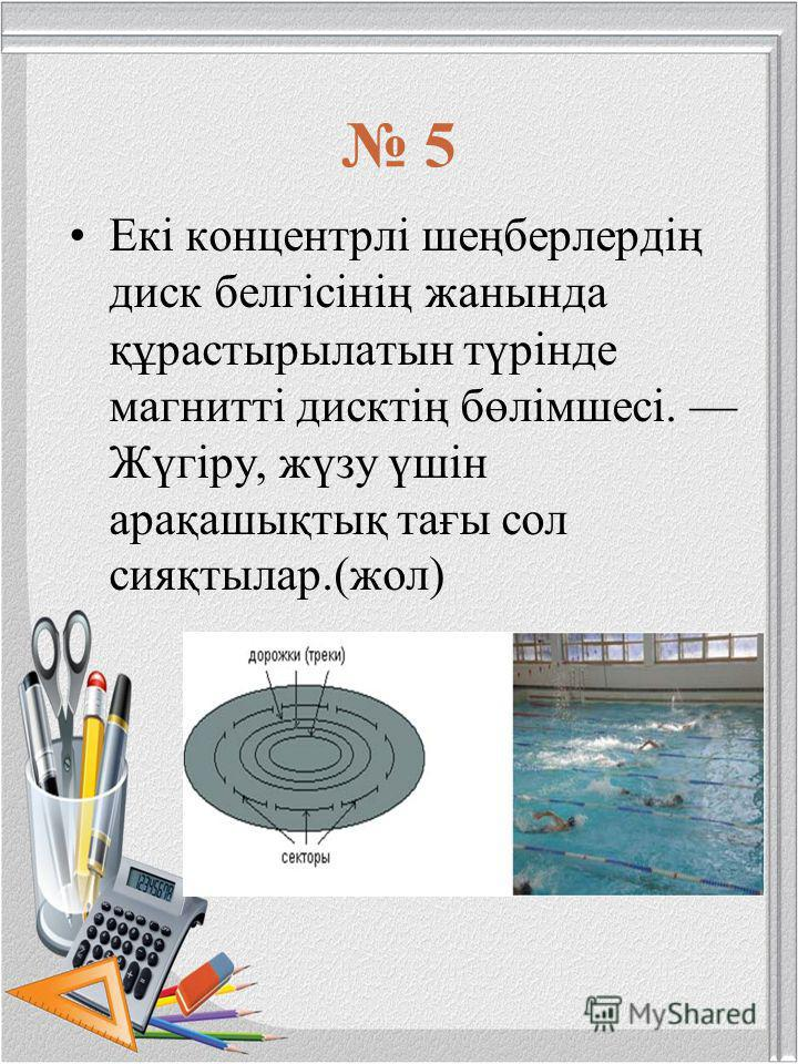 5 Екi концентрлi шеңберлердiң диск белгiсiнiң жанында құрастырылатын түрiнде магниттi дисктiң бөлiмшесi. Жүгiру, жүзу үшiн арақашықтық тағы сол сияқтылар.(жол)