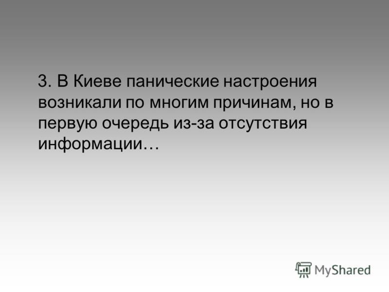 3. В Киеве панические настроения возникали по многим причинам, но в первую очередь из-за отсутствия информации…