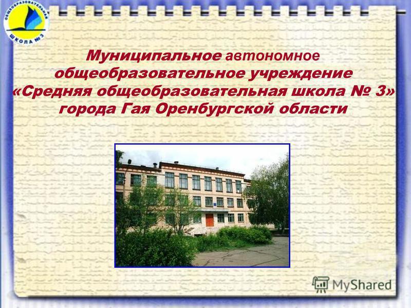 Муниципальное автономное общеобразовательное учреждение «Средняя общеобразовательная школа 3» города Гая Оренбургской области