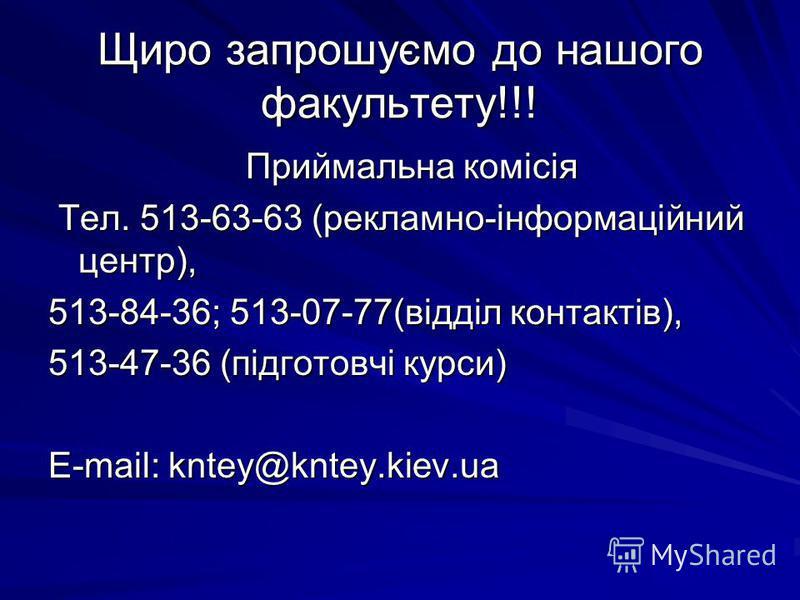 Щиро запрошуємо до нашого факультету!!! Приймальна комісія Приймальна комісія Тел. 513-63-63 (рекламно-інформаційний центр), Тел. 513-63-63 (рекламно-інформаційний центр), 513-84-36; 513-07-77(відділ контактів), 513-47-36 (підготовчі курси) E-mail: k
