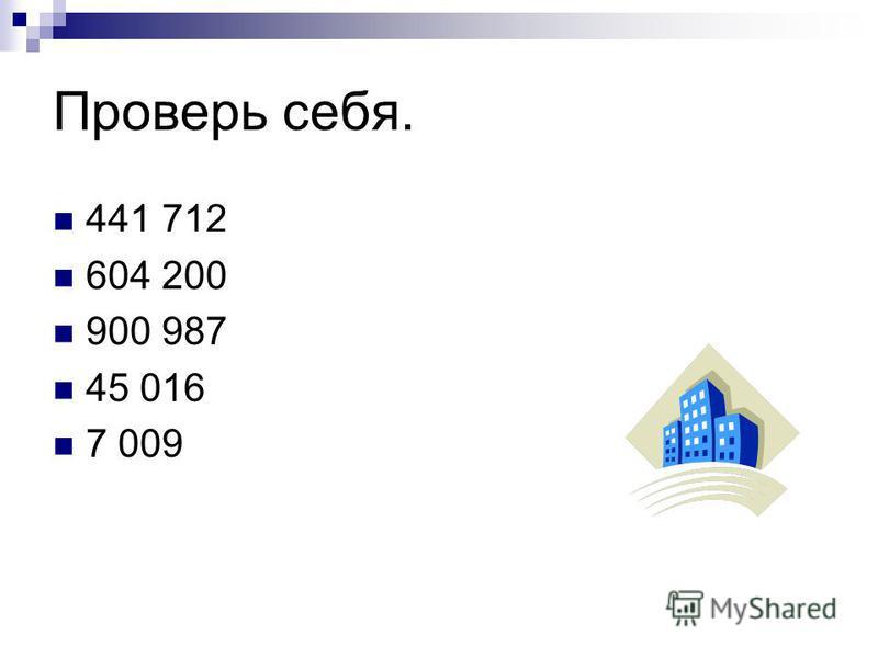 Проверь себя. 441 712 604 200 900 987 45 016 7 009