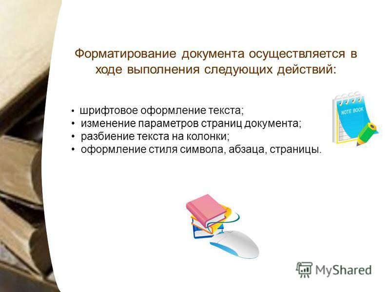 Форматирование документа осуществляется в ходе выполнения следующих действий: шрифтовое оформление текста; изменение параметров страниц документа; разбиение текста на колонки; оформление стиля символа, абзаца, страницы.