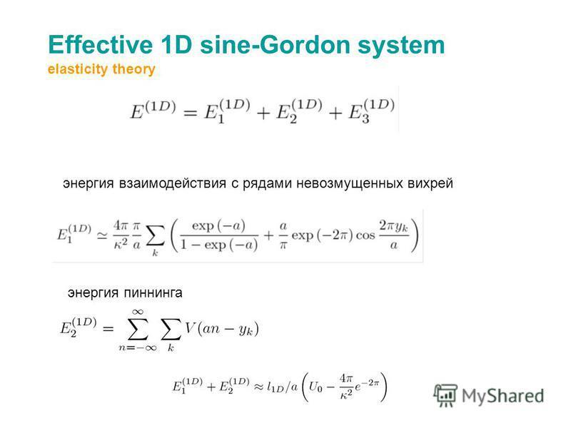 Effective 1D sine-Gordon system elasticity theory энергия взаимодействия с рядами невозмущенных вихрей энергия пиннинга