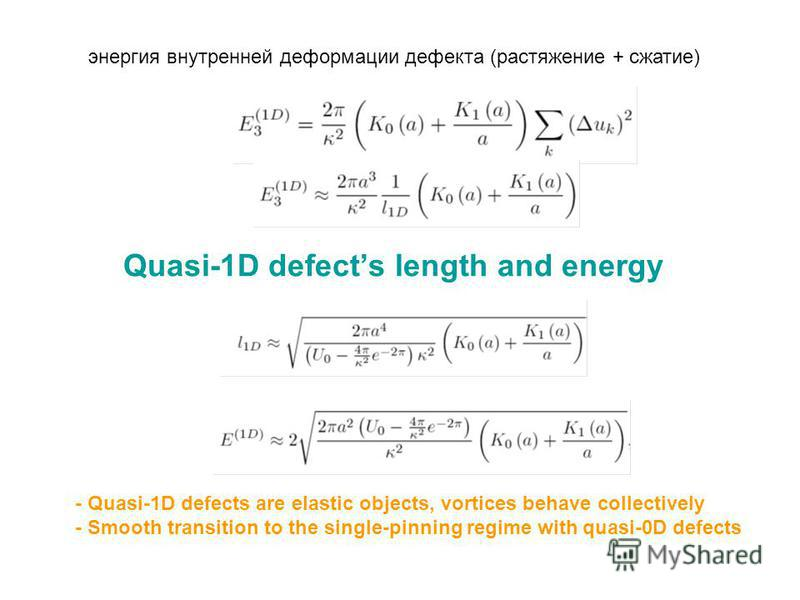 Quasi-1D defects length and energy - Quasi-1D defects are elastic objects, vortices behave collectively - Smooth transition to the single-pinning regime with quasi-0D defects энергия внутренней деформации дефекта (растяжение + сжатие)