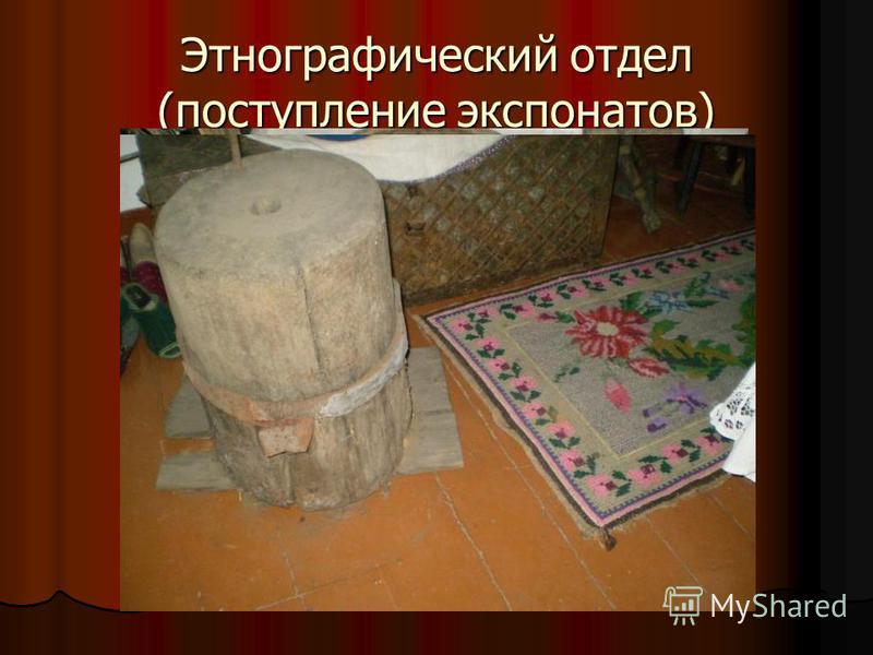 Этнографический отдел (поступление экспонатов)