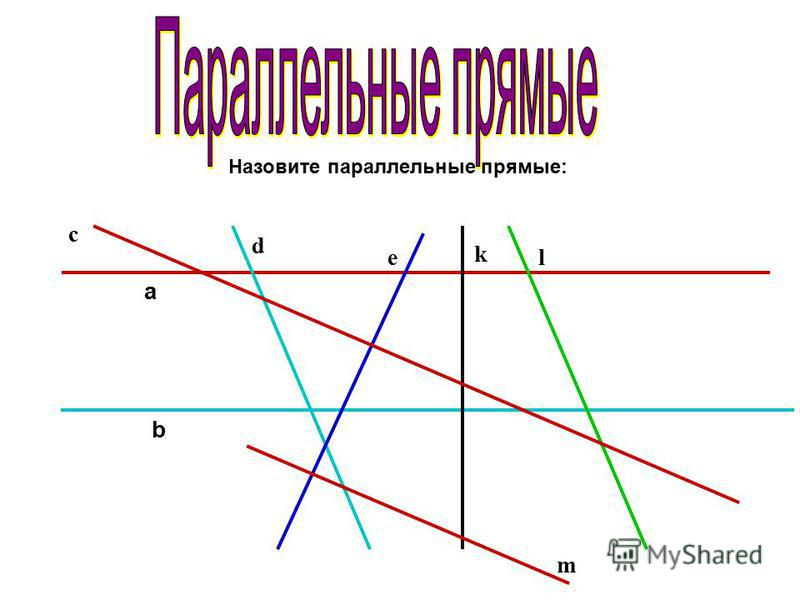 a b c d e k l m Назовите параллельные прямые: