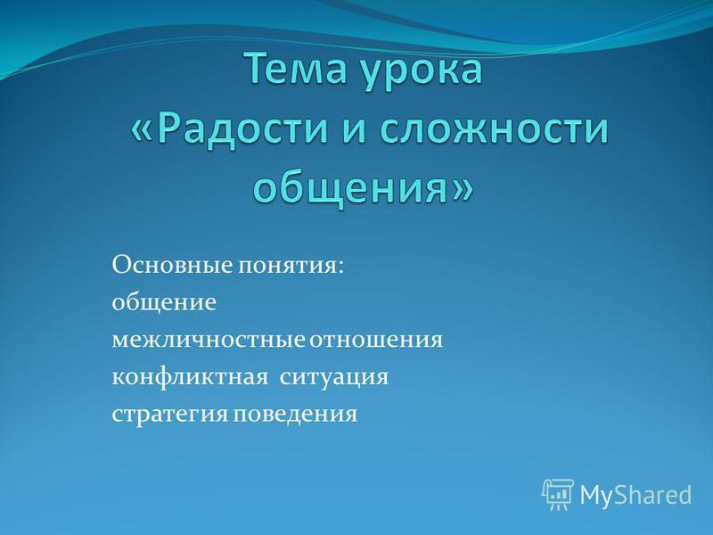 Основные понятия: общение межличностные отношения конфликтная ситуация стратегия поведения