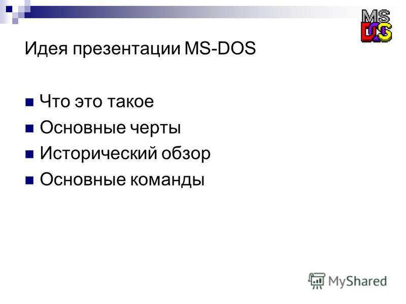 Идея презентации MS-DOS Что это такое Основные черты Исторический обзор Основные команды