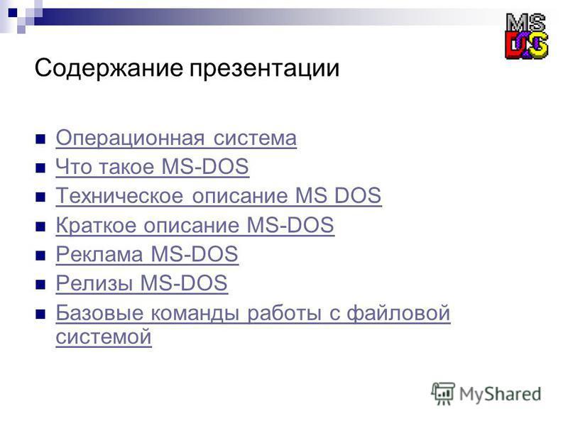 Содержание презентации Операционная система Что такое MS-DOS Что такое MS-DOS Техническое описание MS DOS Техническое описание MS DOS Краткое описание MS-DOS Краткое описание MS-DOS Реклама MS-DOS Реклама MS-DOS Релизы MS-DOS Релизы MS-DOS Базовые ко