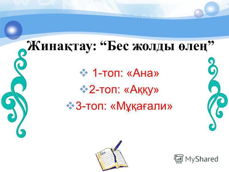 Жинақтау: Бес жолды өлең 1-топ: «Ана» 2-топ: «Аққу» 3-топ: «Мұқағали»