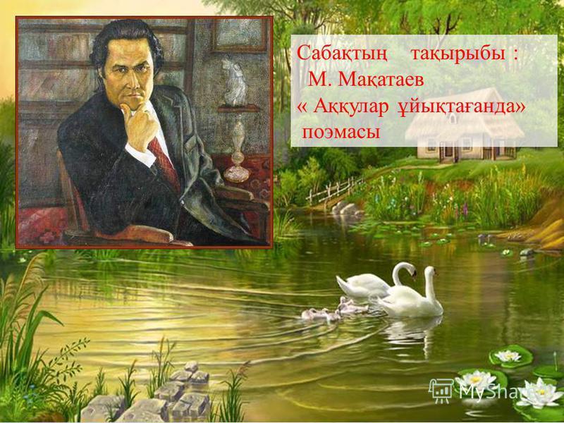 LOGO Сабақтың тақырыбы : М. Мақатаев « Аққулар ұйықтағанда» поэмасы