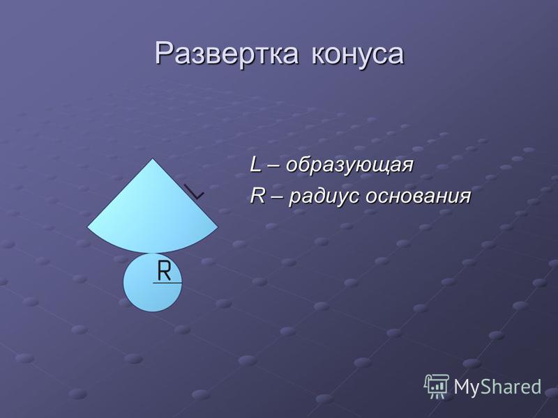 Развертка конуса L – образующая R – радиус основания