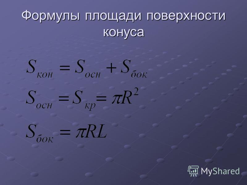 Формулы площади поверхности конуса