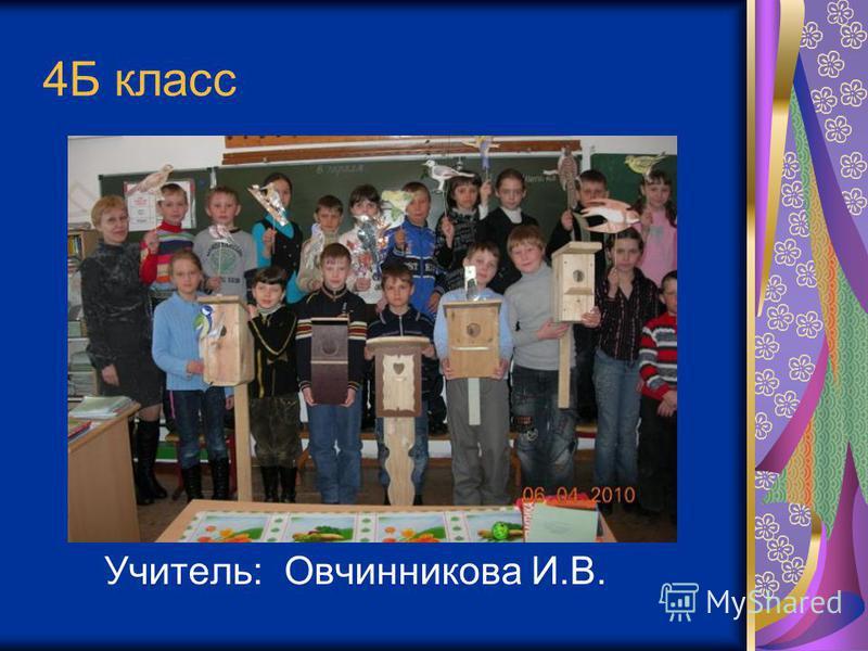 4Б класс Учитель: Овчинникова И.В.