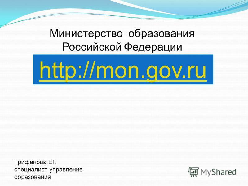 http://mon.gov.ru Министерство образования Российской Федерации Трифанова ЕГ, специалист управление образования