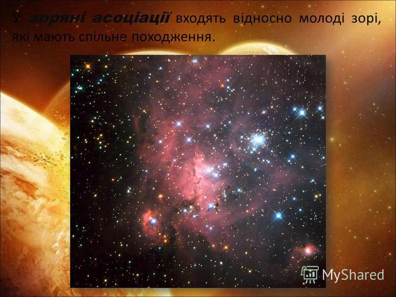 У зоряні асоціації входять відносно молоді зорі, які мають спільне походження. 04:01