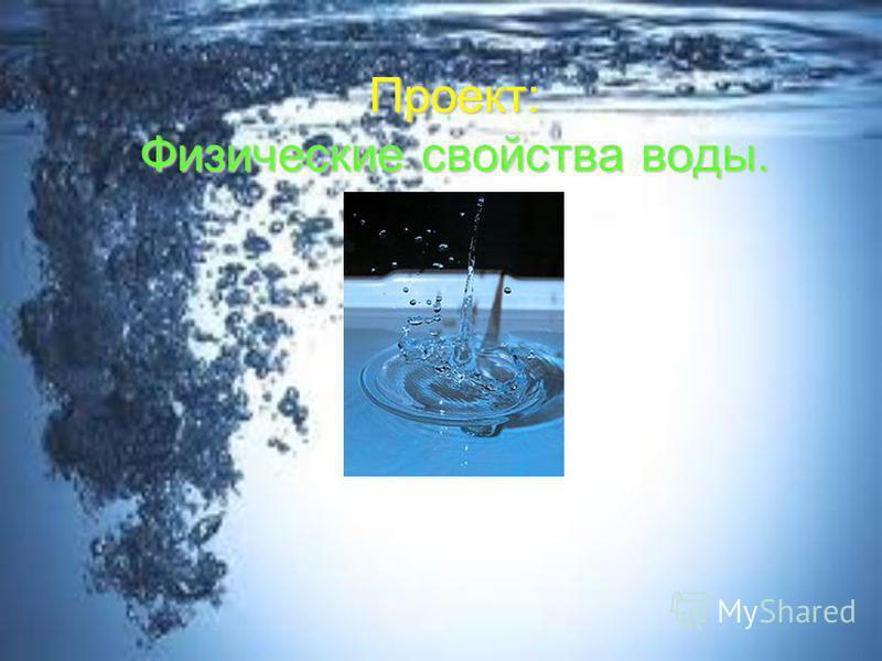 Проект: Физические свойства воды.