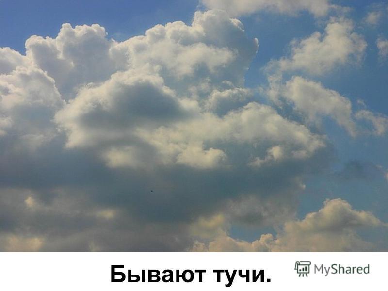 Небо голубое.