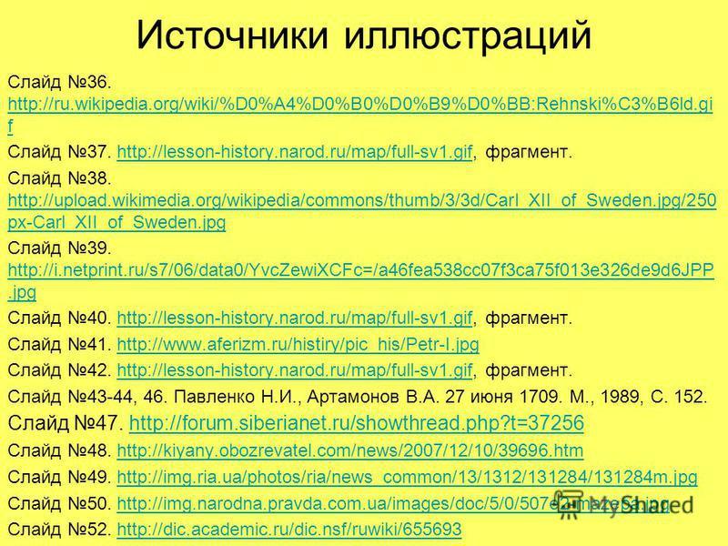 Источники иллюстраций Слайд 36. http://ru.wikipedia.org/wiki/%D0%A4%D0%B0%D0%B9%D0%BB:Rehnski%C3%B6ld.gi f http://ru.wikipedia.org/wiki/%D0%A4%D0%B0%D0%B9%D0%BB:Rehnski%C3%B6ld.gi f Слайд 37. http://lesson-history.narod.ru/map/full-sv1.gif, фрагмент.