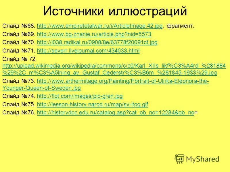 Источники иллюстраций Слайд 68. http://www.empiretotalwar.ru/i/ArticleImage.42.jpg, фрагмент.http://www.empiretotalwar.ru/i/ArticleImage.42. jpg Слайд 69. http://www.bg-znanie.ru/article.php?nid=5573http://www.bg-znanie.ru/article.php?nid=5573 Слайд
