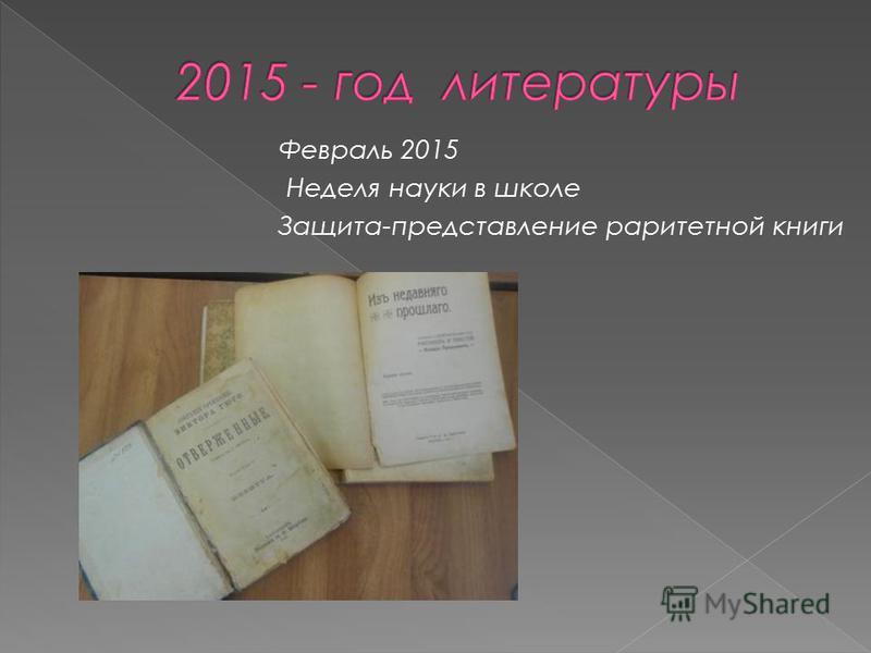 Февраль 2015 Неделя науки в школе Защита-представление раритетной книги