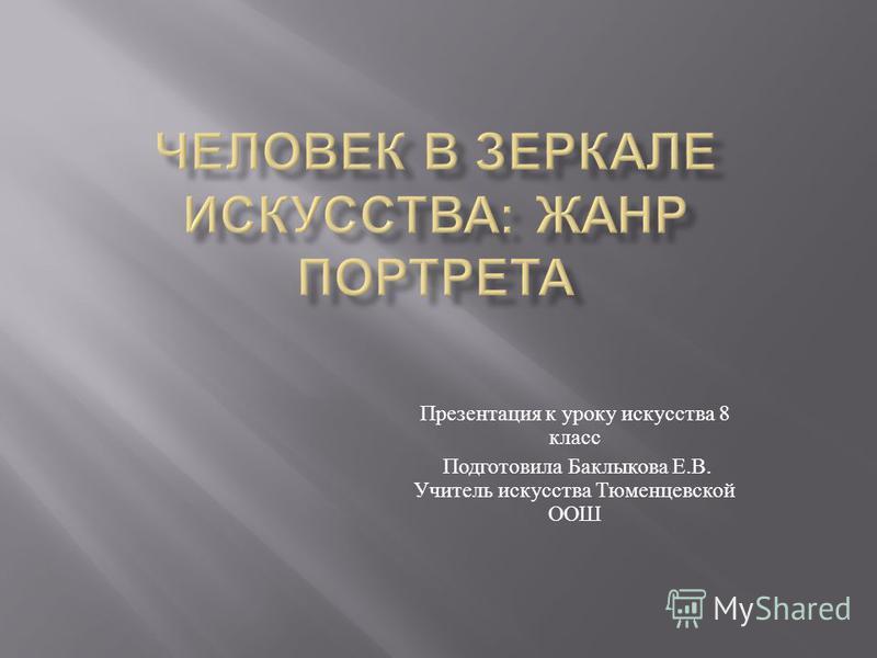 Презентация к уроку искусства 8 класс Подготовила Баклыкова Е. В. Учитель искусства Тюменцевской ООШ