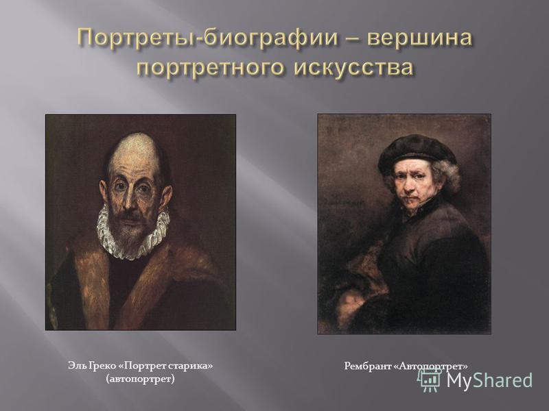 Эль Греко «Портрет старика» (автопортрет) Рембрант «Автопортрет»