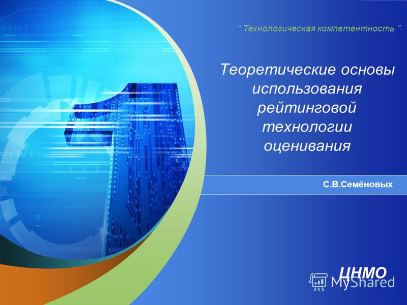 ЦНМО Технологическая компетентность Теоретические основы использования рейтинговой технологии оценивания С.В.Семёновых