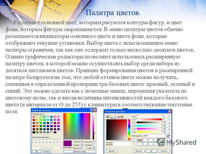Палитра цветов. Различают основной цвет, которым рисуются контуры фигур, и цвет фона, которым фигуры закрашиваются. В меню палитры цветов обычно размещаются индикаторы основного цвета и цвета фона, которые отображают текущие установки. Выбор цвета с