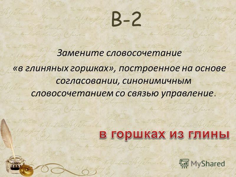 Замените словосочетание «в глиняных горшках», построенное на основе согласовании, синонимичным словосочетанием со связью управление. В-2