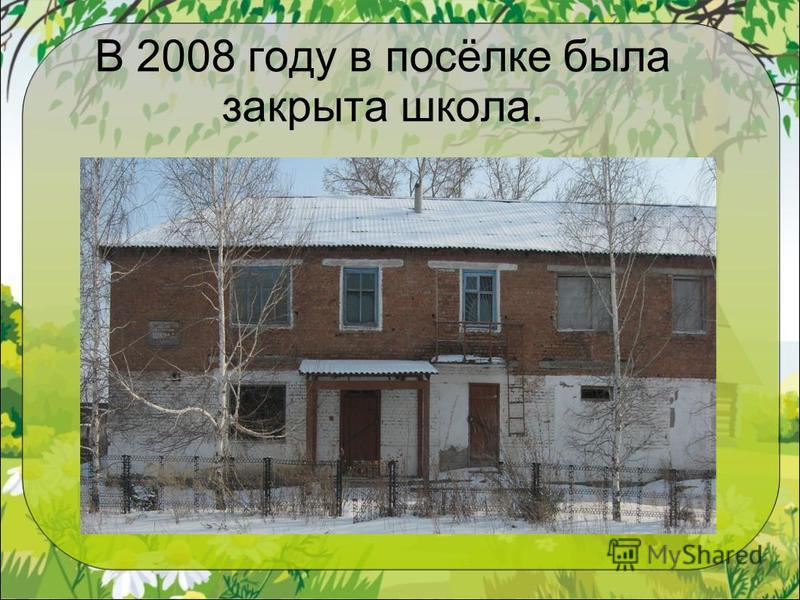 В 2008 году в посёлке была закрыта школа.