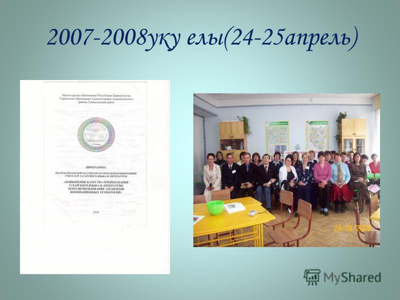 2007-2008уку елы(24-25апрель)