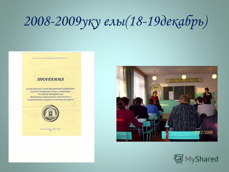 2008-2009уку елы(18-19декабрь)