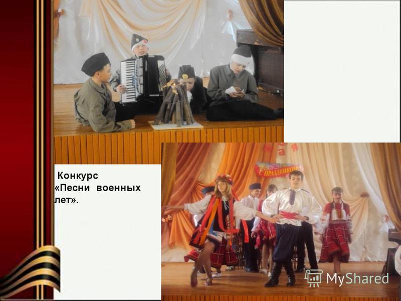 Конкурс «Песни военных лет».