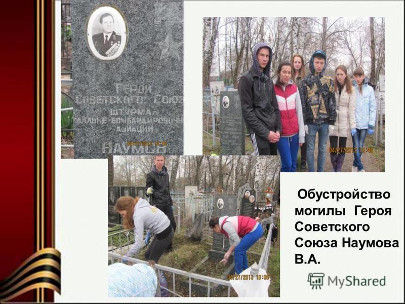 Обустройство могилы Героя Советского Союза Наумова В.А.