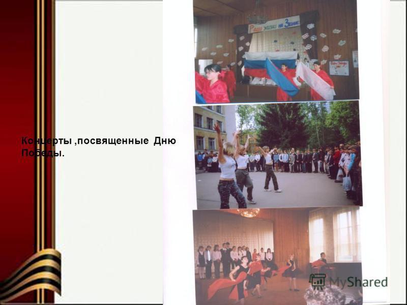 Концерты,посвященные Дню Победы.