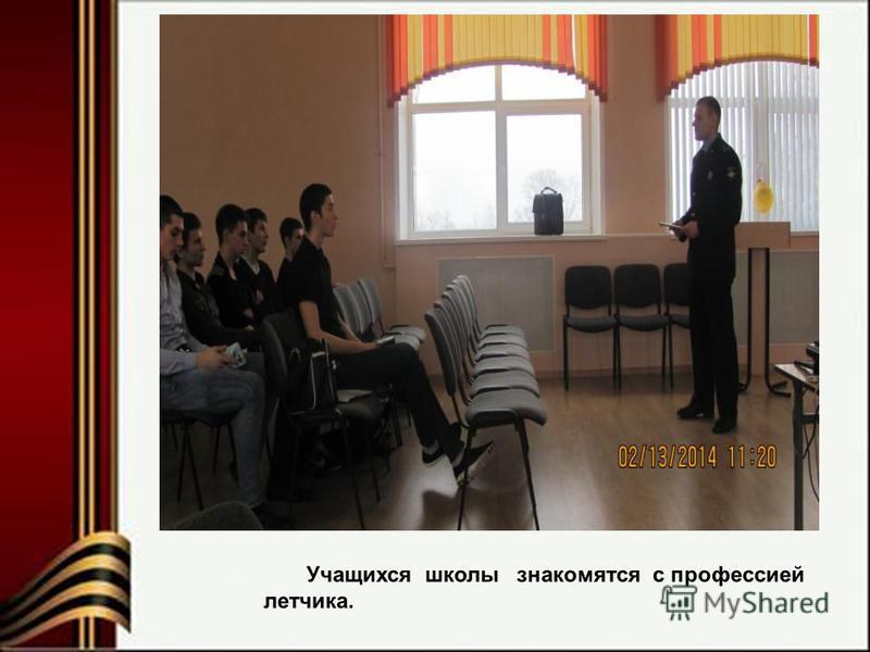 Учащихся школы знакомятся с профессией летчика.