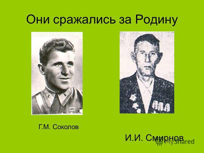 Они сражались за Родину И.И. Смирнов Г.М. Соколов