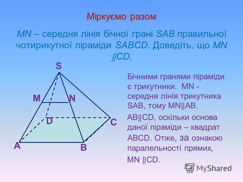 Ознака мимобіжних прямих Якщо одна з двох прямих лежить у площині, а друга перетинає цю площину в точці, що не лежить на першій прямій, то такі прямі мимобіжні. а і в -мимобіжні а α А в